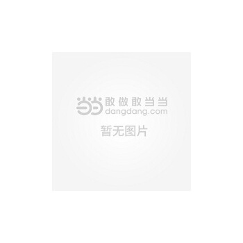 《模拟集成电路分析与设计(第二版)》洪志良